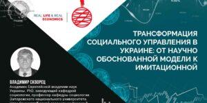Трансформация социального управления в Украине: от научно обоснованной модели к имитационной